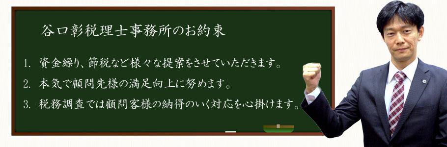 谷口彰税理士事務所